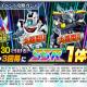 バンナムの『スーパーロボット大戦X-Ω』がApp Store売上ランキングでトップ30に復帰 マクロス3作品登場イベントの攻略ガシャ開催で