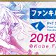 gumi、『誰ガ為のアルケミスト』で「ファンキル・タガタメサミット in 神戸カウントダウンCP」を開催!
