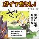 KONGZHONG JP、『三国志タクティクスデルタ』で4コマ漫画「ウルトラ三国武将4コマの乱」第3話を公式サイト&アプリ内で公開!