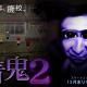 UUUMとGOODROID、大ヒットホラーゲーム『青鬼』の世界観を受け継いだスマホゲームアプリ『青鬼2』を2016年12月下旬にリリース