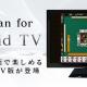 シグナルトーク、AndroidTV機能搭載テレビで遊べる「Maru-Jan for Android TV」の提供を開始
