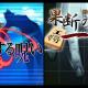 DMM、『探偵 神宮寺三郎』シリーズより『果断の一手』と『連鎖する呪い』をPCゲームフロアに追加