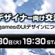 大阪Cygames、採用セミナー「UIデザイナー向け交流会」を7月30日19:30より開催…『グランブルーファンタジー』の事例を交えて紹介