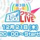 ワンダープラネット、『クラッシュフィーバー』の生放送番組「第3回 クラフィLIVE」を12月21日20時に実施