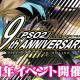 セガ、『PSO2ニュージェネシス』で『PSO2』9周年記念イベント後半を開催! 新ACスクラッチ「ヴァリオストレイニーズ」が登場!