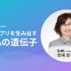 """フラー、App Ape Award 2019の基調講演にDeNA南場智子会長が登壇決定 テーマは""""ヒットアプリを生み出すDeNAの遺伝子"""""""