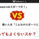 【連載】★スマホesports★戦の時間だバカ野郎! 第43戦「eスポーツはスポーツなのか?という話に関して」