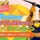 ワーナー、『トムとジェリー ざくざくトレジャー』で渡辺直美さんが踊る「穴掘りダンス」動画の新バージョンを公開 プレゼントキャンペーンも開催