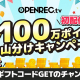 CyberZ、「OPENREC」にてライブ配信応援キャンペーンを開始! 初めてのライブ配信で100万円分のポイントを山分け