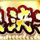KONAMI、『プロ野球スピリッツA』で「第25回 最強決定戦」を開催!