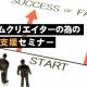 クリーク&リバー、 ゲーム業界で活躍する若手クリエイターを対象に転職活動支援セミナーを5月24日より開催