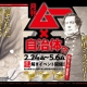 『月刊ムー』×横須賀市がコラボ! 横須賀の歴史ミステリー謎解きイベントを2月24日より開催
