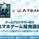 エイチーム、Cocos2dと共同のスマホゲーム開発セミナーを3月29日に開催…Cocos2d-xによるゲーム最新開発事例やリアルタイム通信技術を大公開