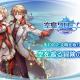 インゲーム、王道冒険ファンタジーRPG「空島クロニクル」の公式PVを公開