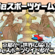 ポノス、京都府、BitSummit実行委員会と共同でゲーム開発コンテンスト「京都eスポーツゲーム大賞」を実施