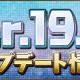 ガンホー、『パズル&ドラゴンズ』に新たなテクニカルダンジョン「神秘の次元【ノーコン】」が登場…6月17日のVer.19.3.1アップデートから