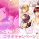 ボルテージとフリュー、「100シーンの恋+」 と「恋愛HOTEL~秘密のルームサービス」のコラボCP開催!