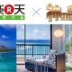 ブランジスタゲーム、『神の手』で「楽天トラベル」加盟ホテルのハワイ往復航空券付きホテル宿泊券がもらえるコラボ第3回を実施