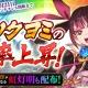 DMM GAMES、『一血卍傑-ONLINE-』今後のロードマップ公開や神代八傑「ツクヨミ」が生まれやすくなるキャンペーンを開催
