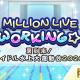 バンナム、『ミリシタ』で「MILLION LIVE WORKING☆ ~夏到来!アイドル水上大運動会2020~」を開催 ミリコレガシャに3種のカードを追加