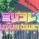 バンナム、『ミリシタ』でイベント「ミリコレ!~MILLIONLIVE COLLECTION~」を4月11日15時より開催と予告!