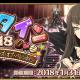 今週(1月20日~2月2日)のPVランキング…『Fate/Grand Order』でバレンタインイベントの告知記事が1位