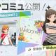 バンナム、『アイドルマスター ミリオンライブ! シアターデイズ』でメインコミュ第16話「Welcome!!」公開 2月14日生配信の番組名&出演者を発表!