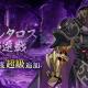 任天堂とCygames、『ドラガリアロスト』で11月11日より高難易度クエスト「アギト叛逆戦」の「タルタロス叛逆戦」に難易度「超級」を追加