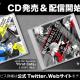 アカツキ、『JAZZ-ON!(ジャズオン!)』のCDを発売! 記念にキャスト直筆集合サイン色紙が当たるTwitterキャンペーンを開催