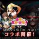 Exys、『オーバーロード』原作のスマホゲーム『MASS FOR THE DEAD』で「この素晴らしい世界に祝福を!」とのコラボイベントを開催決定!