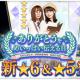 enishの『欅のキセキ』がApp Store売上ランキングでトップ30に復帰 欅坂46を卒業した長濱ねるさんのカードをピックアップしたガチャ開催で