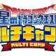 スクエニ、『星のドラゴンクエスト』が4月7日に福岡・エルガーラホールでリアルイベント「星ドラ マルチキャンプ」を開催