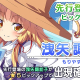 Quatro A、『東方キャノンボール』で「洩矢諏訪子先行登場ピックアップ召喚」を本日15時より開催!