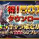 リイカ、『ファイブキングダムー偽りの王国―』が50万DLを突破記念で☆5キャラ確定券などを配布 セプテントリオンが登場するガチャイベントも実施