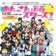 三栄書房、Happy Elements公式ガイドブックVol.1&2を8月7日に発売…『メルクストーリア』や『あんさんぶるスターズ』など人気作品の情報・特典が満載!