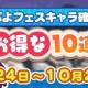 セガ、『ぷよぷよ!!クエスト』で「9月お得な10連ガチャ」を開催! 3回目の「10連ガチャ」で必ずぷよフェスキャラを入手可能