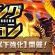 ガンホー、『パズル&ドラゴンズ』のランキングダンジョン「スルト杯【★5以下強化】」を7月24日より開催!