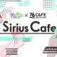 ボルテージ、『アニドルカラーズ』初のコラボカフェ「アニドルカラーズ×76CAFE Sirius Cafe」のイベント詳細とチケット情報を公開