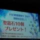 【速報3】 FGO PROJECT、ミニイベント「FGO秋葉原祭り 2017」開催を記念して聖晶石10個のプレゼントを決定!