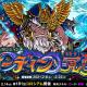 アソビズム、『ドラゴンポーカー』で復刻チャレンジダンジョン「オーディン覚醒」を開催!