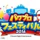KONAMI、『パワプロ』シリーズのリアルイベント「パワプロフェスティバル2016」を開催 アプリ版とPS4版でNO.1プレイヤーを決定!