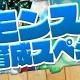 ガンホー、『パズル&ドラゴンズ』でイベント「モンスター育成スペシャル!」の後半を6月19日より開催!