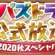 ガンホー、「パズドラ公式放送~2020秋スペシャル~」を本日20時よりYouTubeライブで配信