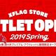 ミクシィ、「XFLAG STORE」初の期間限定ポップアップストア「XFLAG STORE OUTLET」を今春に酒々井プレミアム・アウトレット内にオープン