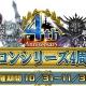 C&Mゲームス、『アヴァロンΩ』でアヴァロンシリーズ4周年を記念した「4大キャンペーン」を開催
