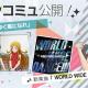 バンナム、『ミリシタ』でメインコミュ第79話「先ゆく風になれ」を公開 菊地真の楽曲「WORLD WIDE DANCE!!!」をライブで選択可能に