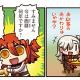 TYPE-MOON/FGO PROJECT、『Fate/Grand Order』のWEBマンガ「ますますマンガで分かる!Fate/Grand Order」の第2話「その後の話」を公開