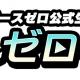 セガ・インタラクティブ、『ソウルリバース ゼロ』の公式生放送番組『ソルゼロ ch(チャンネル)』第2回を3月29日に実施!