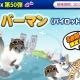 ESTgames、『マイにゃんカフェ』で「バーマン(パイロット)」初登場の「期間限定猫BOX」第50弾などのイベントを開催!