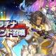 任天堂とCygames、『ドラガリアロスト』で「プラチナレジェンド召喚」を27日より開催